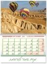 לוח שנה פלקט תלת מימד