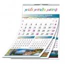 לוח שנה צבעים משתנים 2