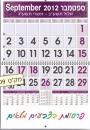 לוח שנה קולור