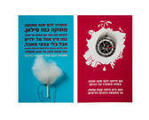 גלויות ברכה מקוריות לחגים